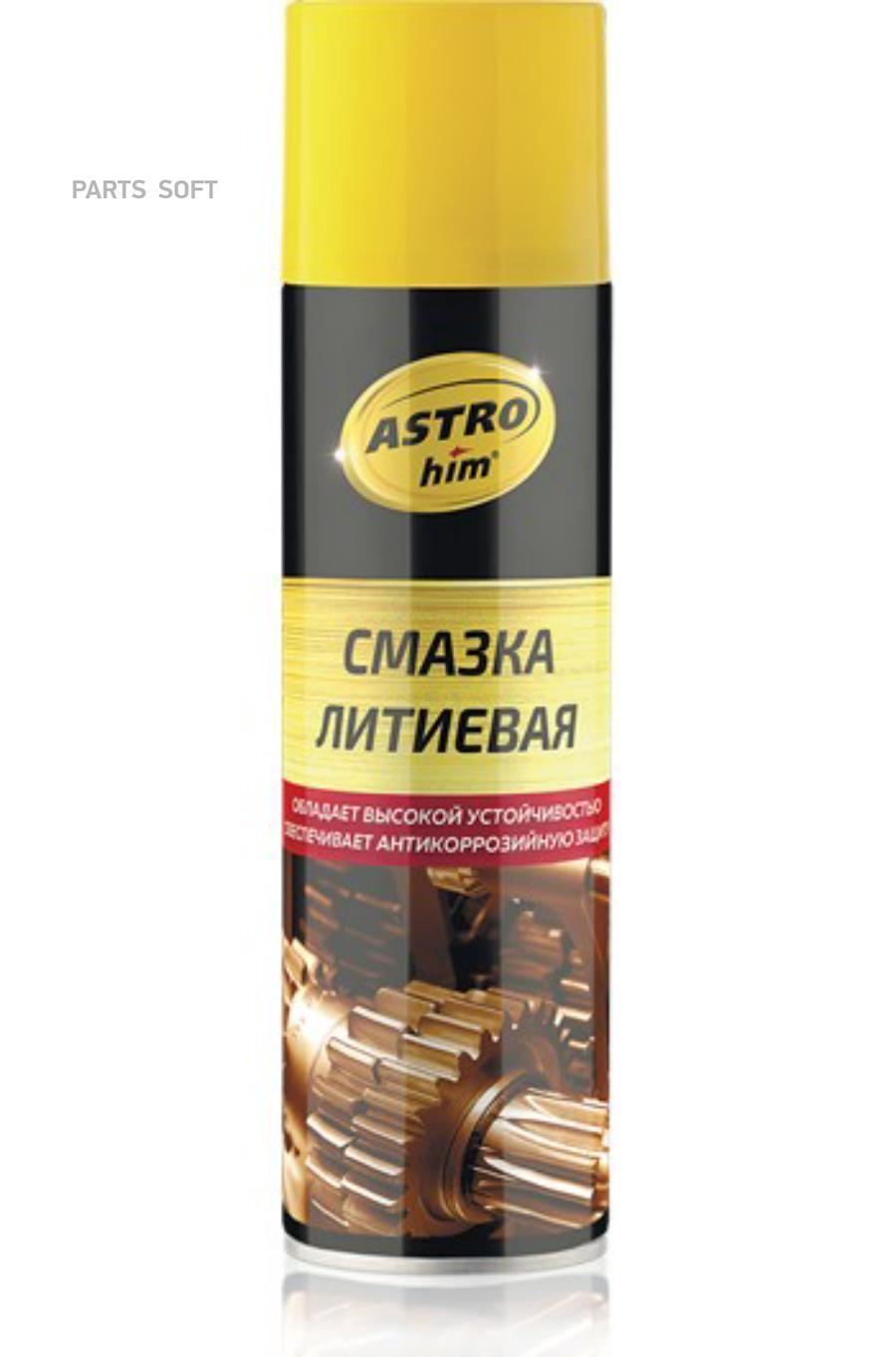 Смазка литиевая, аэрозоль, 335 мл,