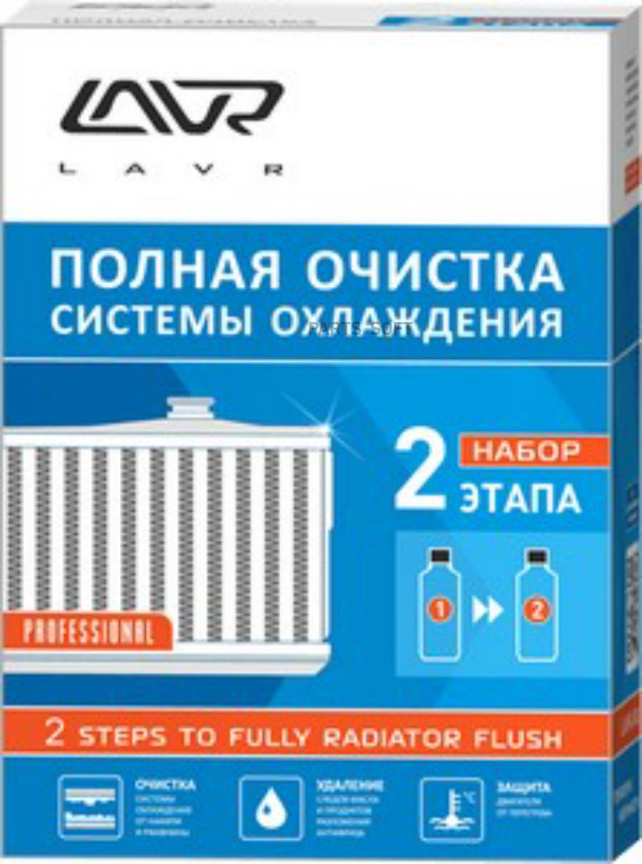 Набор Полная очистка системы охлаждения в 2 этапа LAVR 2 steps to fully radiator flush 310мл/ 310мл