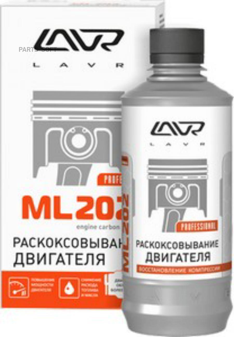 Раскоксовывание двигателя ML-202 (для двигателей более 2-х литров) LAVR Engine carbon cleaner 330мл