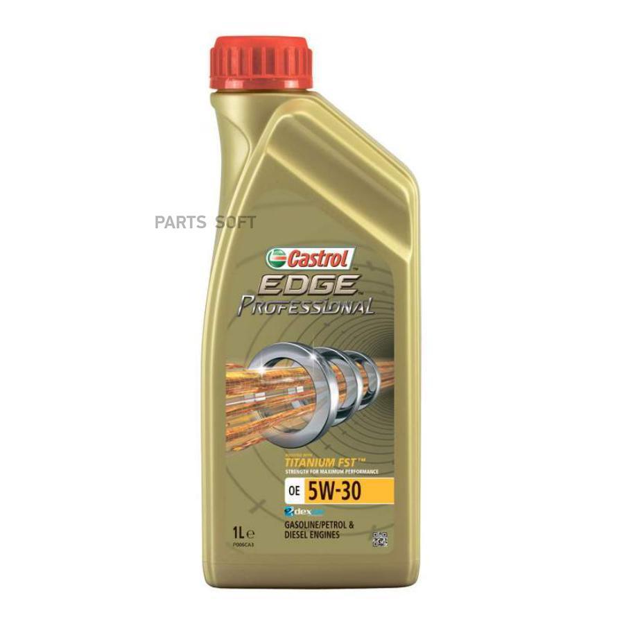 Масло моторное синтетическое EDGE Professional OE Titanium FST 5W-30, 1л