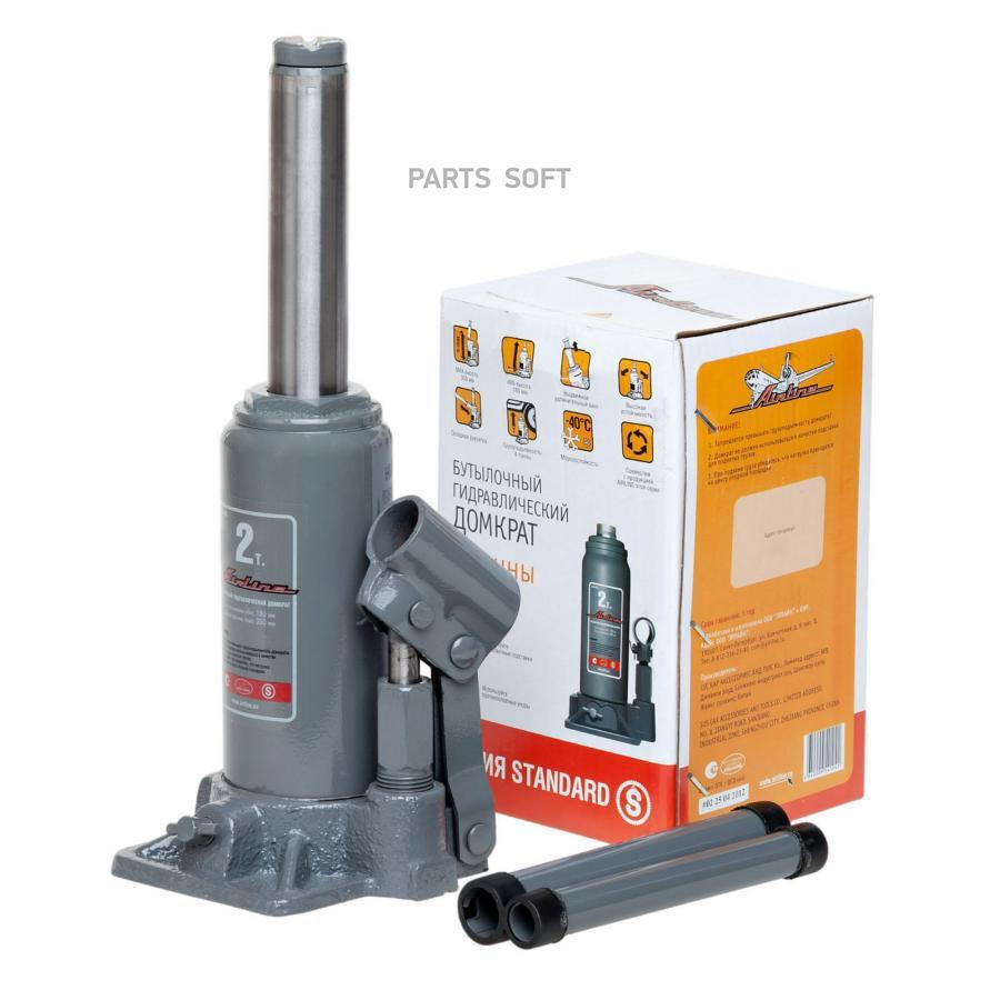 Домкрат бутылочный 2т S (MIN - 150 мм, MAX - 285 мм)