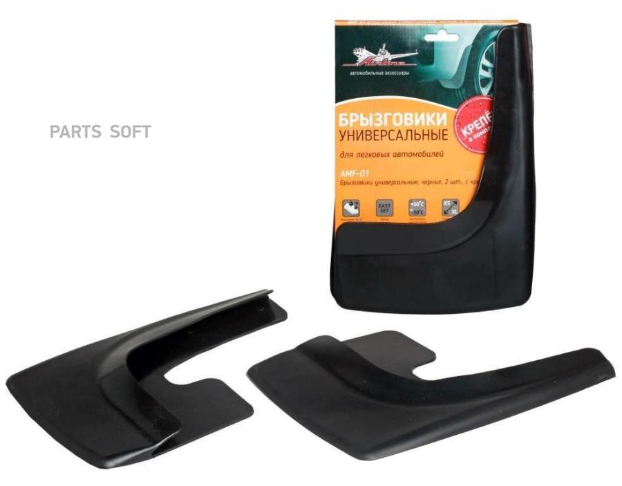 Брызговики универсальные для легковых автомобилей, черные, 2шт, с крепежом
