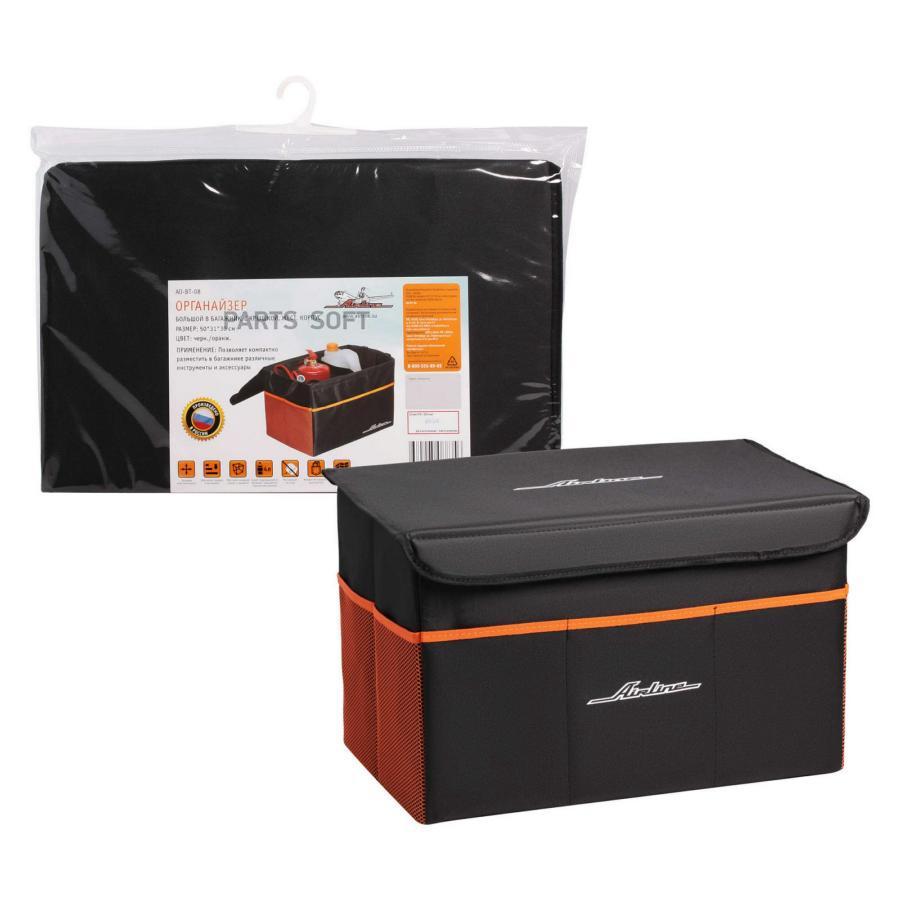 Органайзер большой в багажник, с крышкой, жест.корпус (50*31*30 см), черн./оранж.