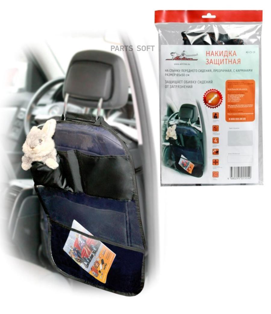 Накидка защитная на спинку переднего сиденья (65*50 см), ПВХ, прозрачная, с карманами