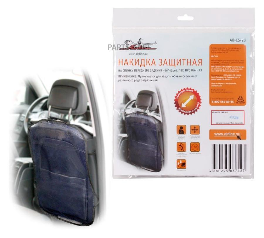 Накидка защитная на спинку переднего сиденья (56*42 см), ПВХ, прозрачная