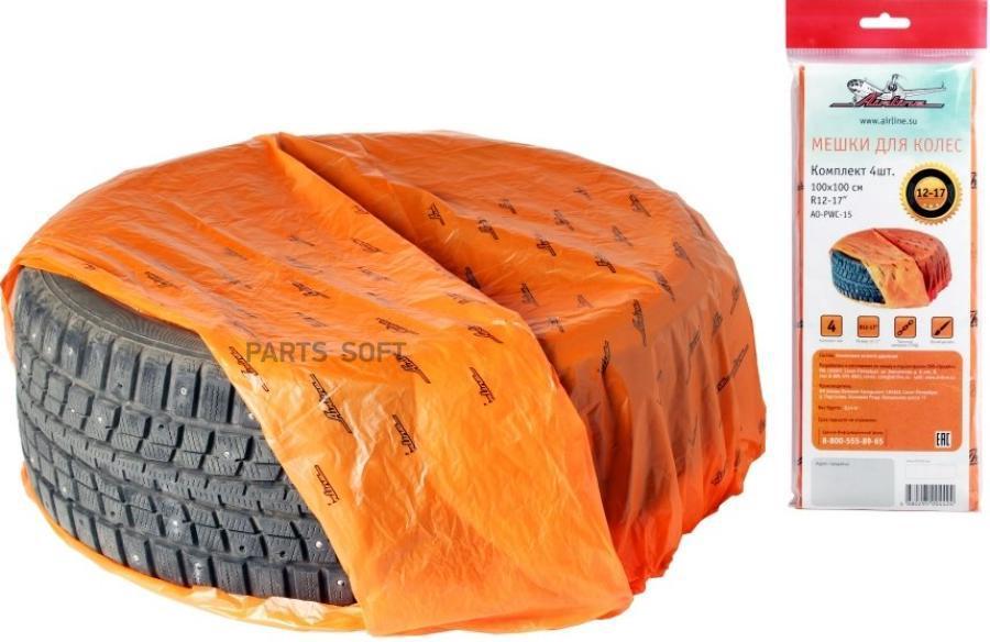 Мешки для колес R12-17, комплект 4 шт, размер 100х100 см
