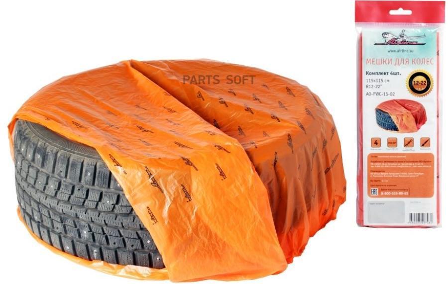 Мешки для колес R12-22, комплект 4 шт, размер 115х115 см