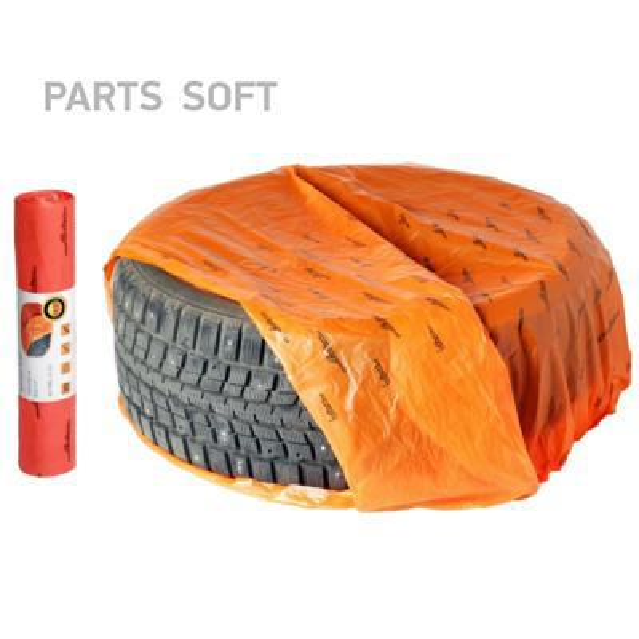 Мешки для колес R12-17, комплект 20 шт, размер 100х100 см