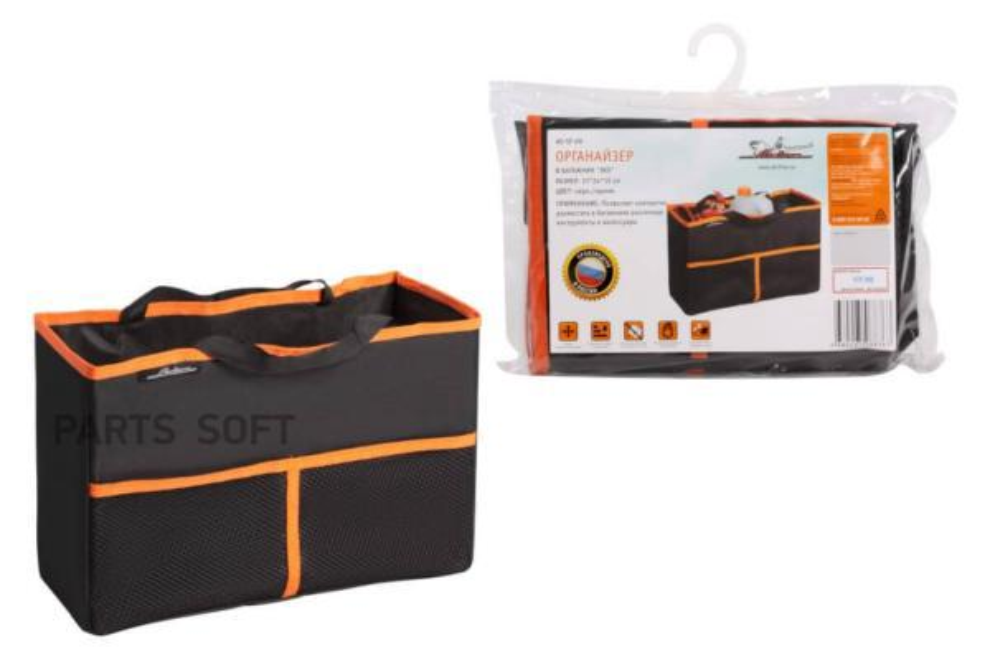"Органайзер в багажник ""Эко"" (37*24*15 см), черн./оранж."