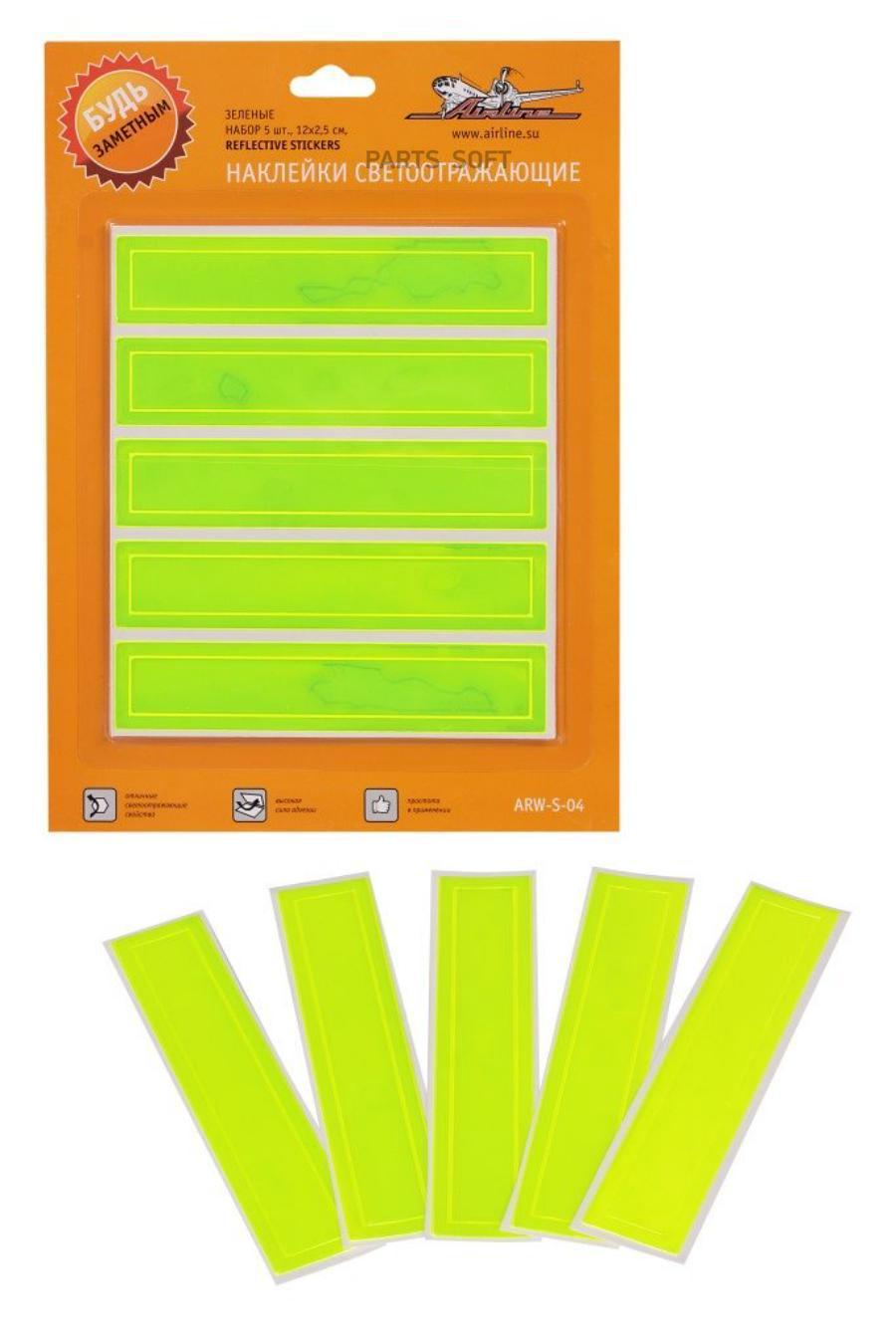 Наклейки светоотражающие, набор 5 шт.,12*2,5 см, зеленые