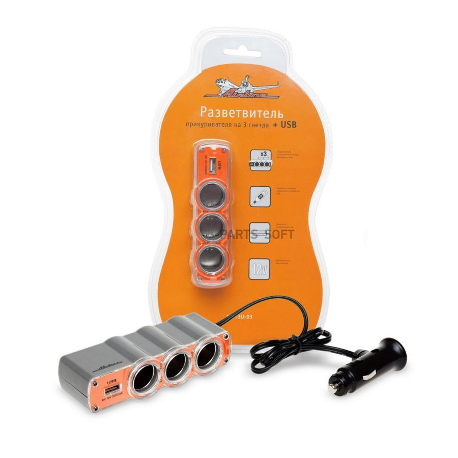 Прикуриватель-разветвитель 3 гнезда + USB (оранжевый)
