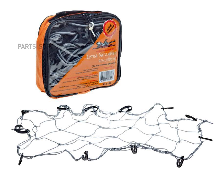 Сетка багажная 90*130 см (12 пластиковых крючков)