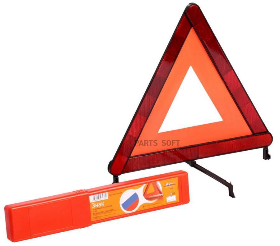 Аварийный знак Garde в пенале подножка крестообразная GZN01 в пластиковом пенале