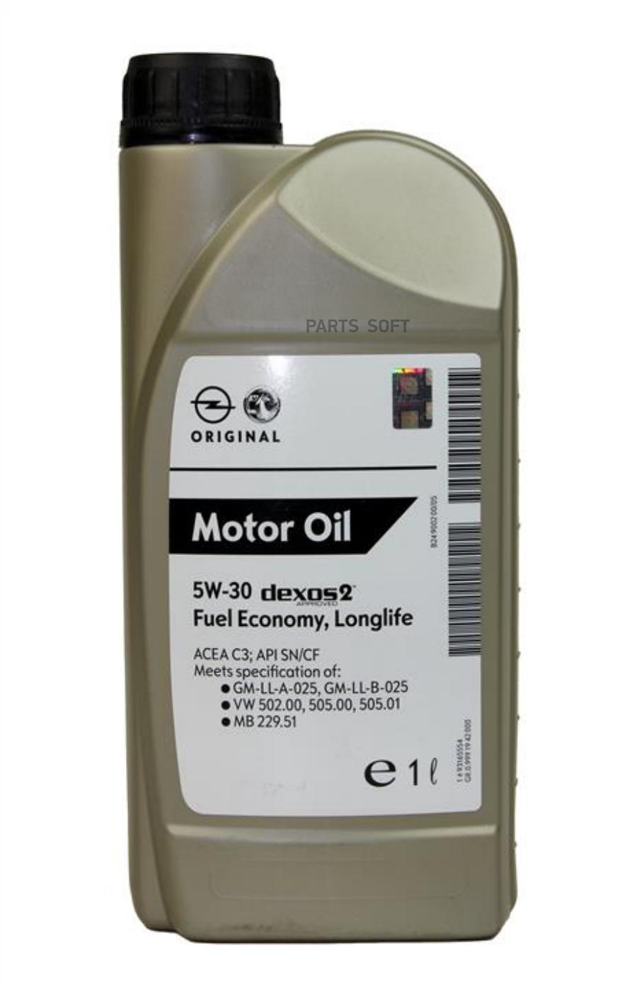 МАСЛО МОТОРНОЕ/OIL