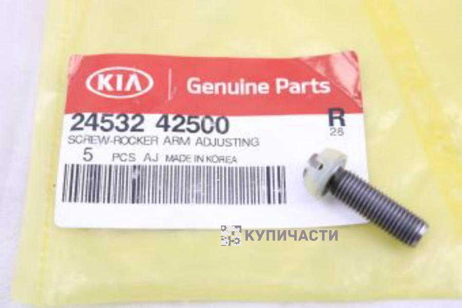 БОЛТ M6 / SCREW-ROCKER ARM ADJUSTING