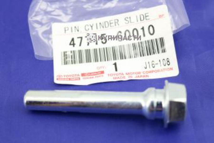 PIN, CYLINDER SLIDE(FOR REAR DISC BRAKE)