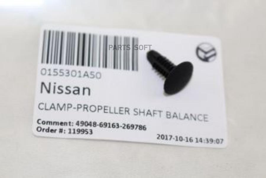CLAMP-PROPELLER SHAFT BALANCE