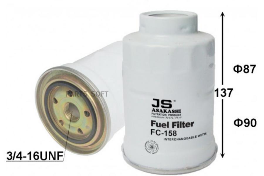 Фильтр топливный KUTC158 KUJIWA 2330364010 TOYOTA