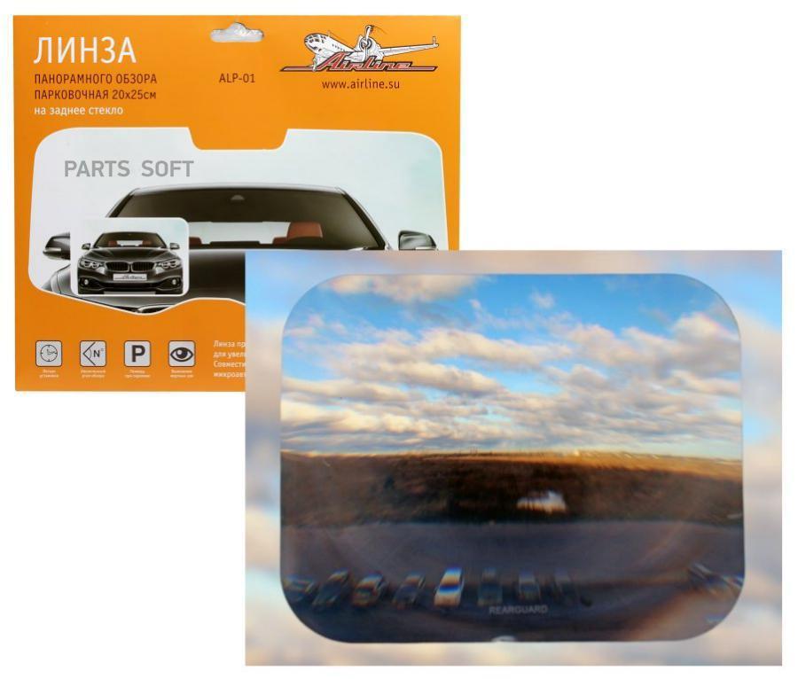 Линза панорамного обзора, парковочная 20*25 см