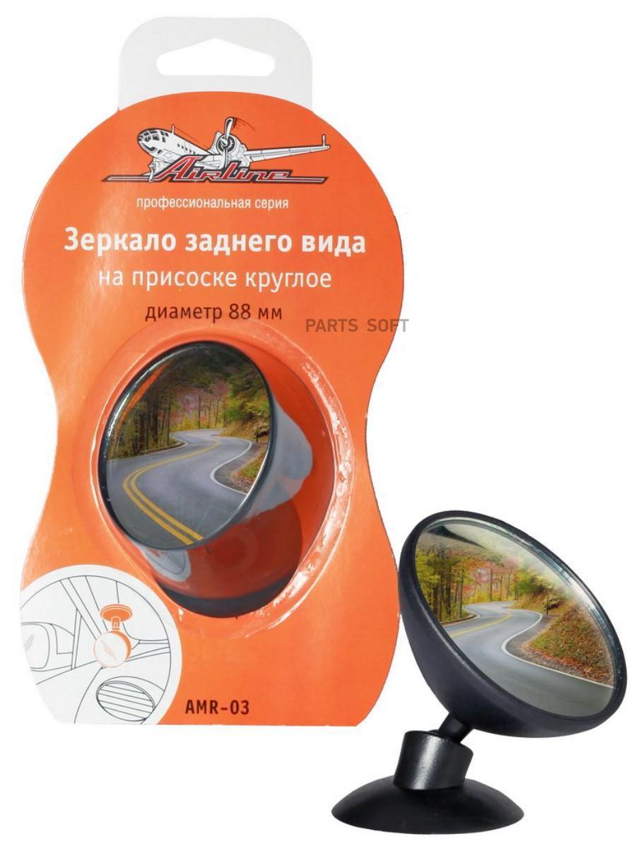 Зеркало заднего вида на присоске круглое, 88 мм