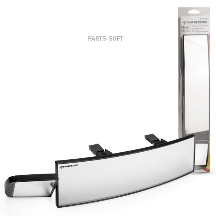 Зеркало зад. вида 280мм с доп. секцией 70мм PHANTOM PH5096