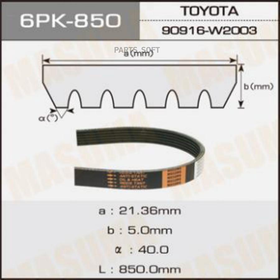 Ремень ручейковый 6PK- 850