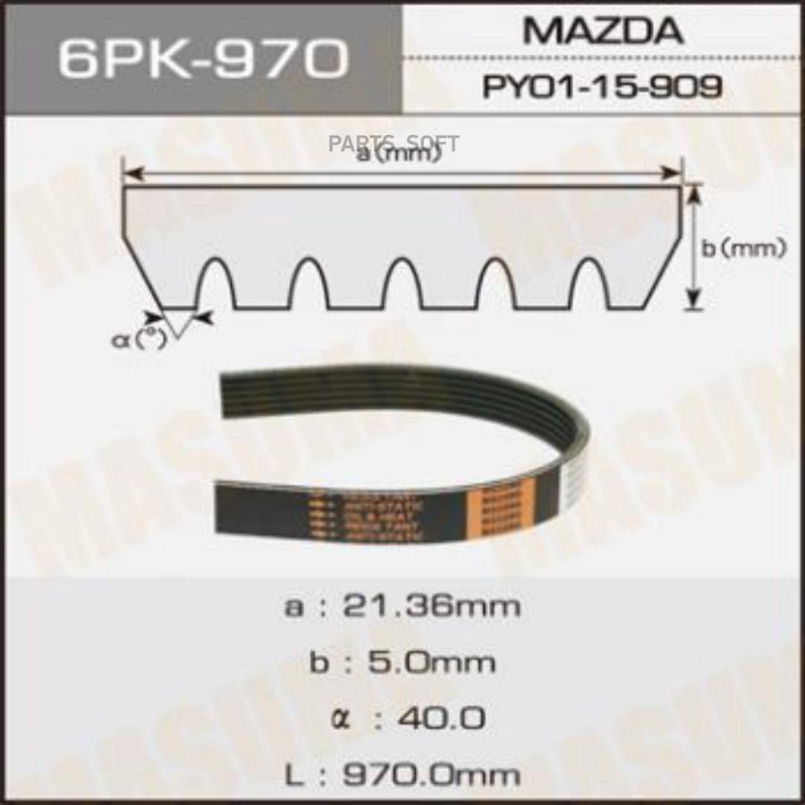 РЕМЕНЬ РУЧЕЙКОВЫЙ MASUMA 6PK- 970