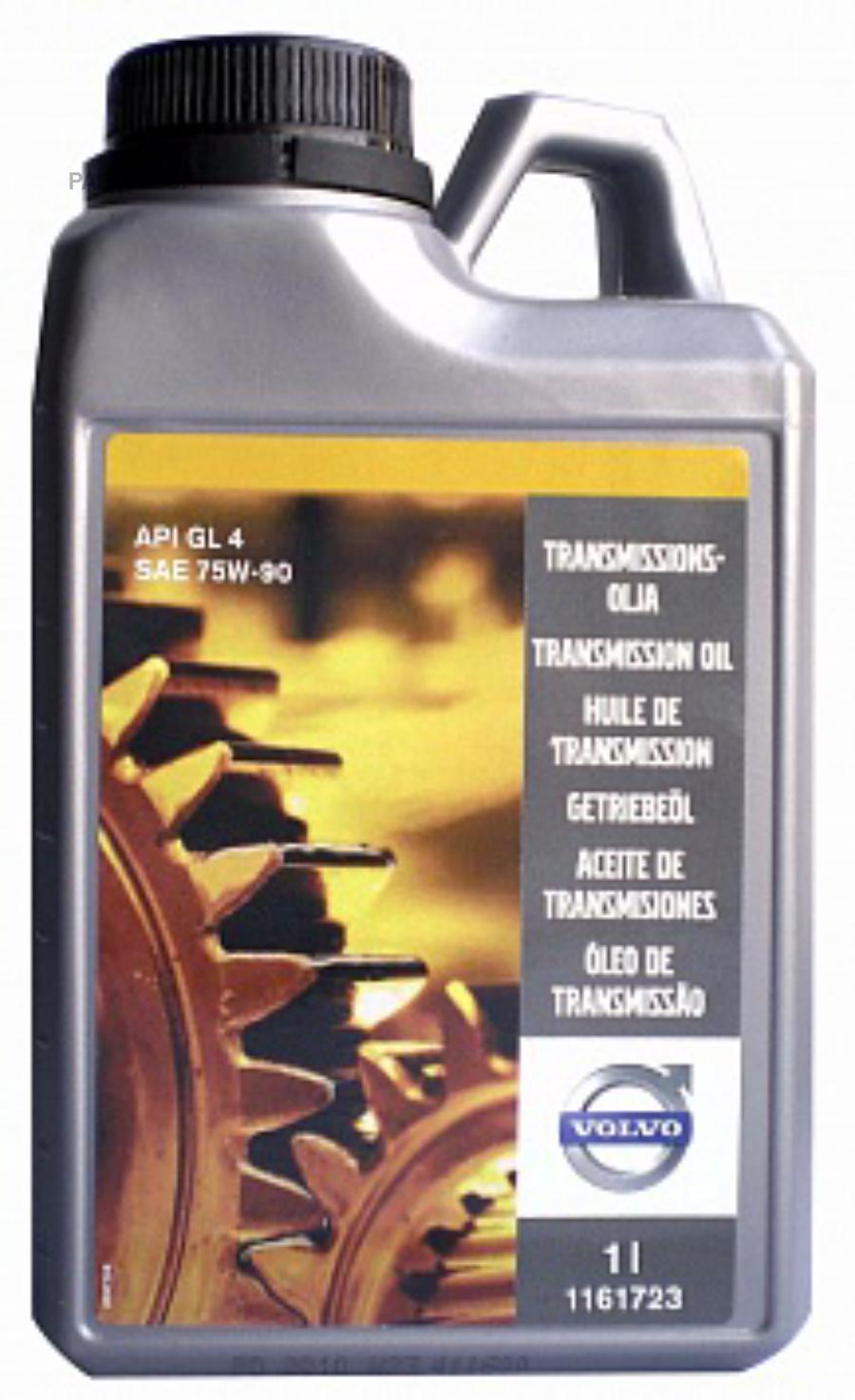 Масло трансмиссионное Transmission Oil 75W-90, 1л