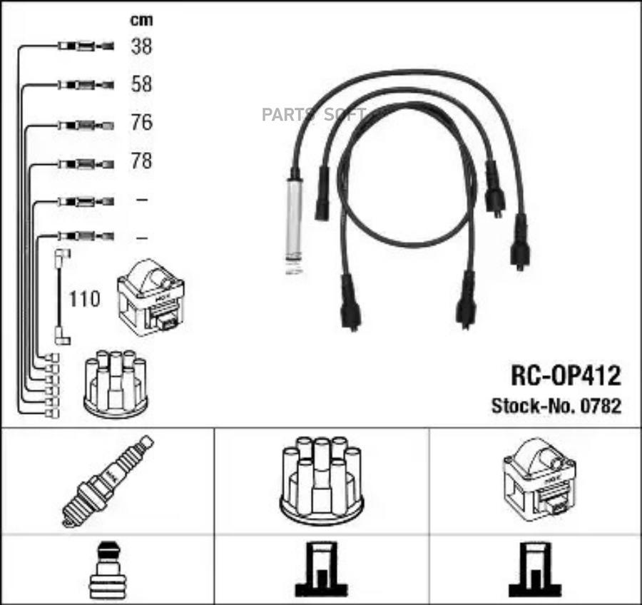 Провода в/в RCOP412