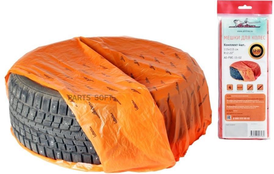 Мешки для колес R12-22, комплект 4 шт