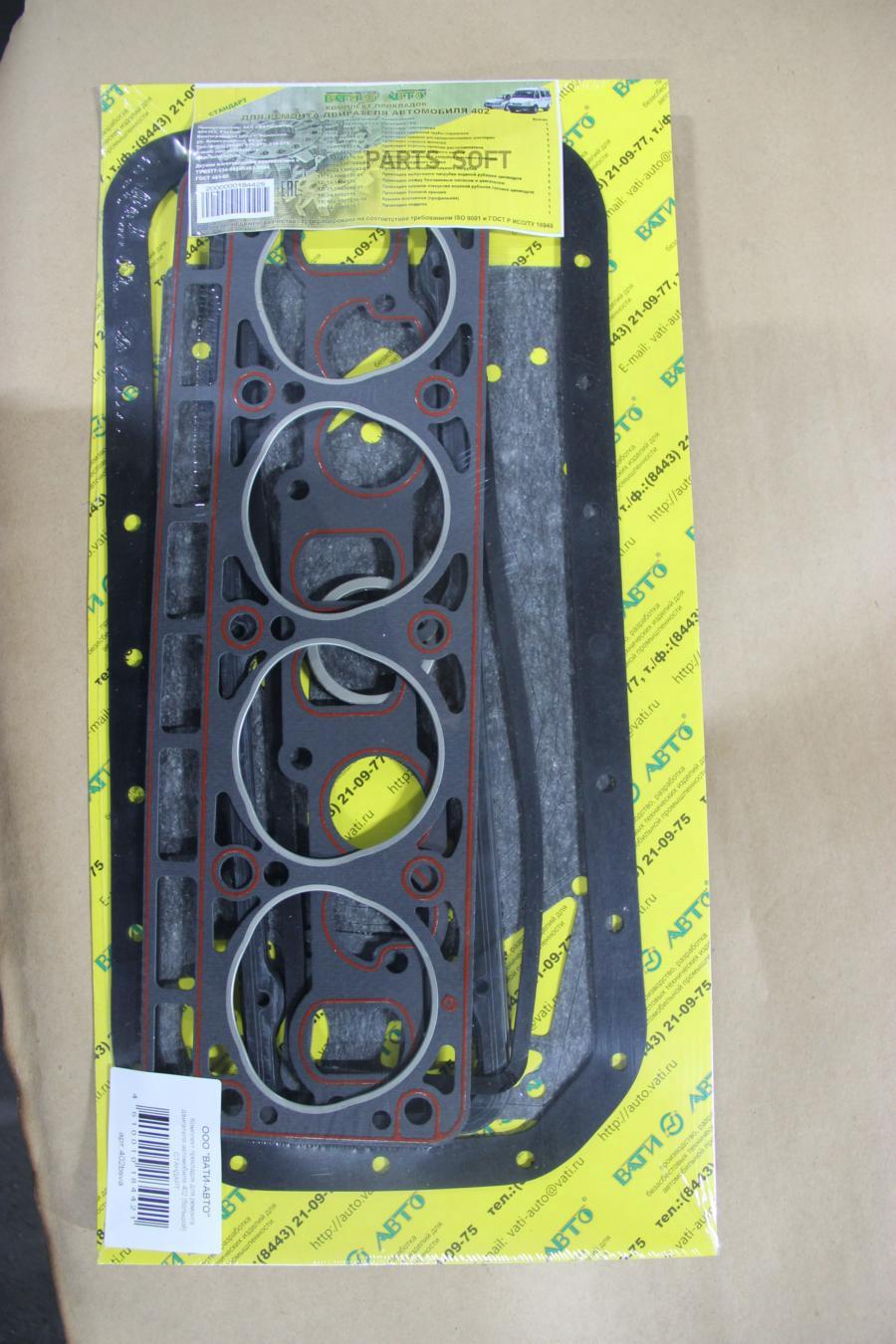 Комплект прокладок для ремонта двигателя ЗМЗ 402 (большой) СТАНДАРТ