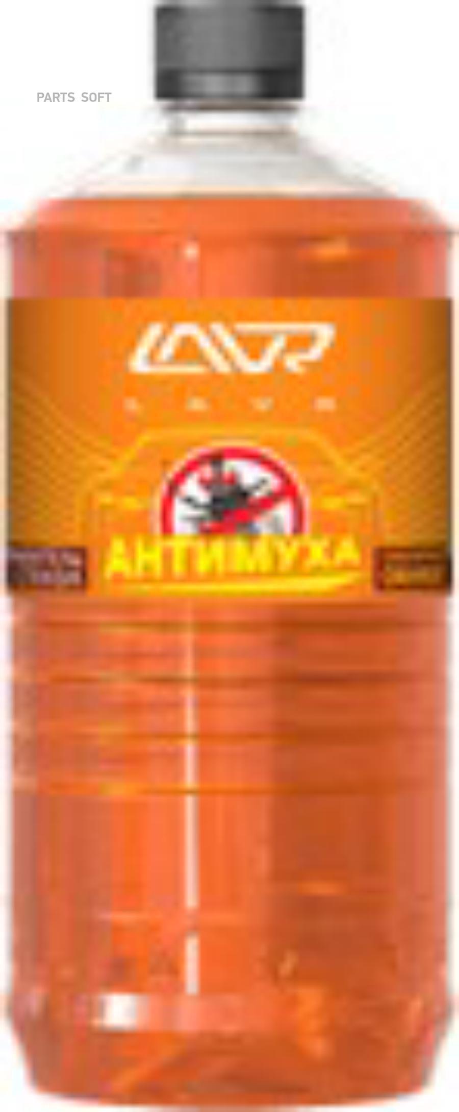 Омыватель стекол Orange Анти Муха концентрат LAVR Glass Washer Concentrate Anti Fly 1000мл