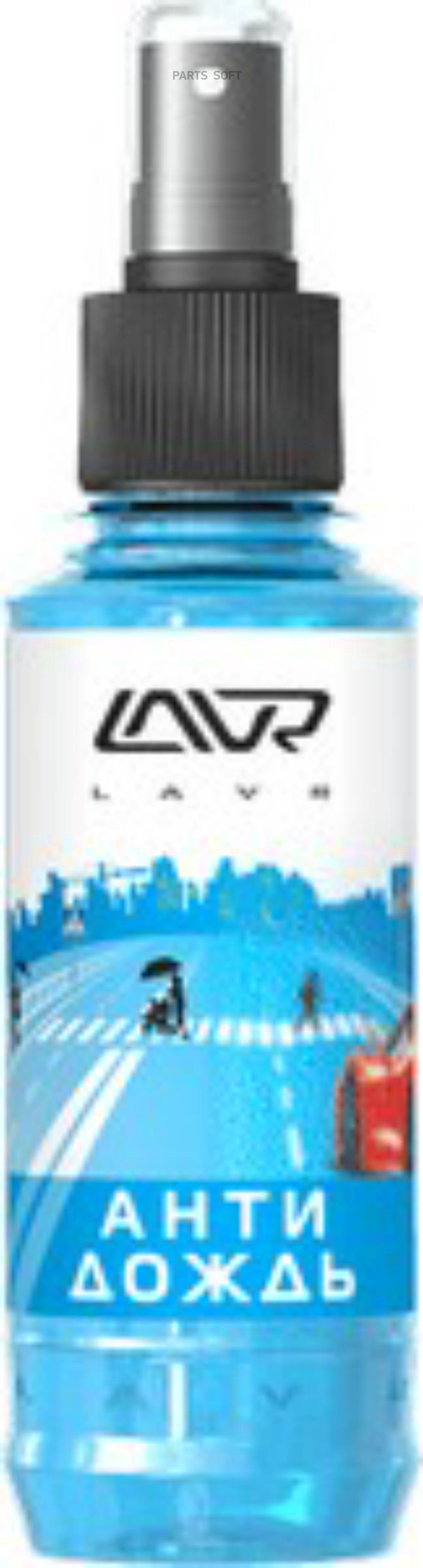 Анти Дождь с Грязеотталкивающим Эффектом LAVR Anti Rain with Dirt-Repellent effect 185мл