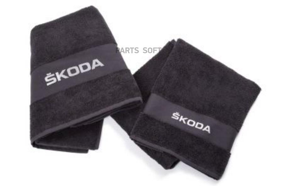Комплект из двух хлопковых полотенец Skoda Towel Set