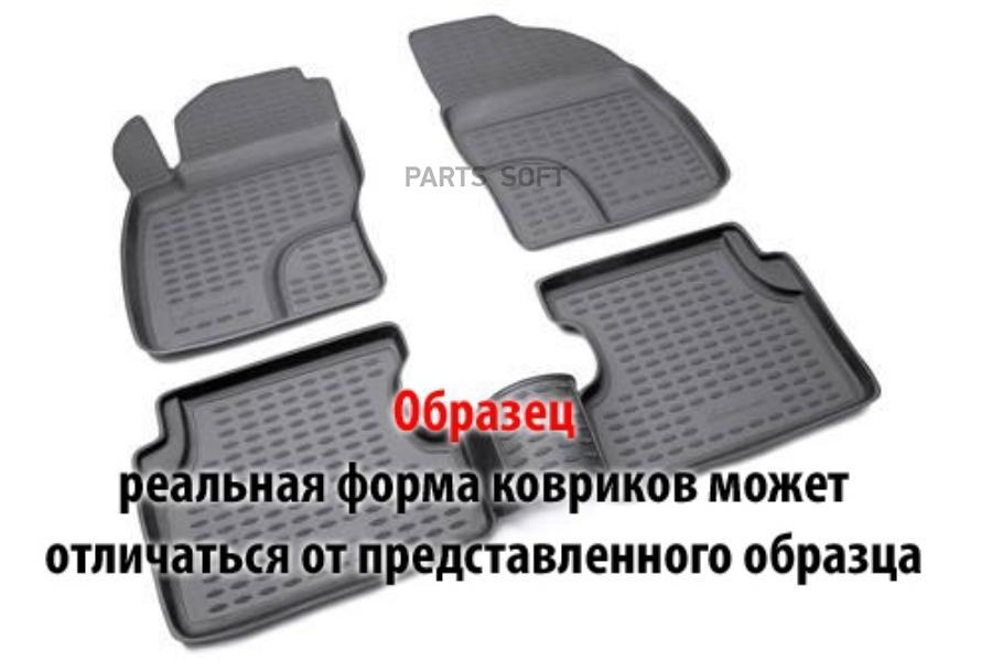 Коврики в салон LEXUS GS 250, 2012- 4 шт. полиуретан,серые