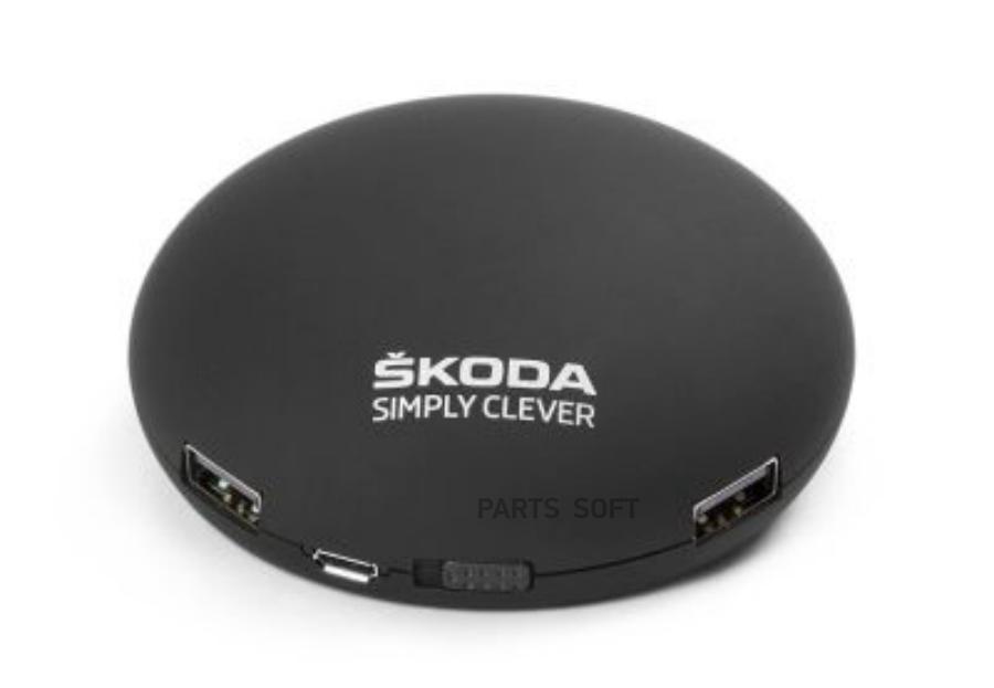 Портативный аккумулятор-зарядное устройство Skoda Portable Recharger