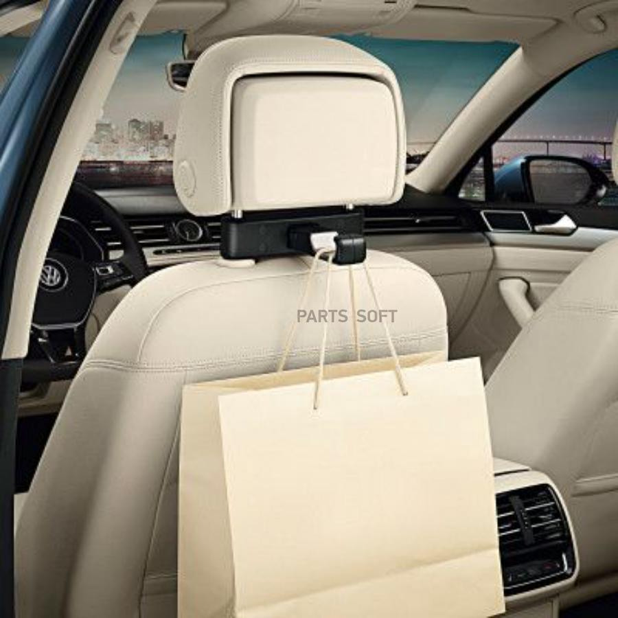 Универсальный крючок для сумок Volkswagen