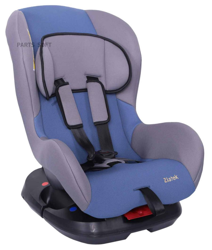 """Удерживающее устройство для детей ZLATEK """"Galleon"""" синий, гр. 0+/I, 0-18 кг, 0-4 лет"""