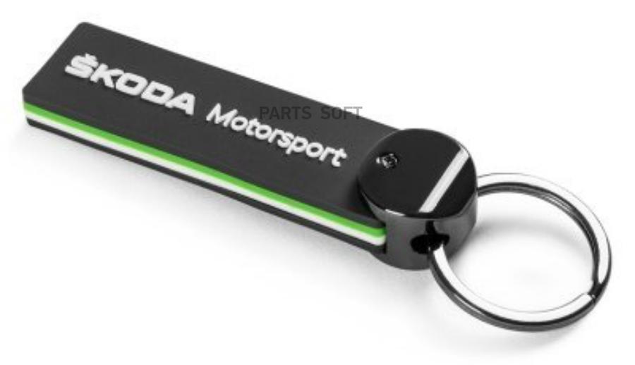 Брелок для ключей Motorsport R5