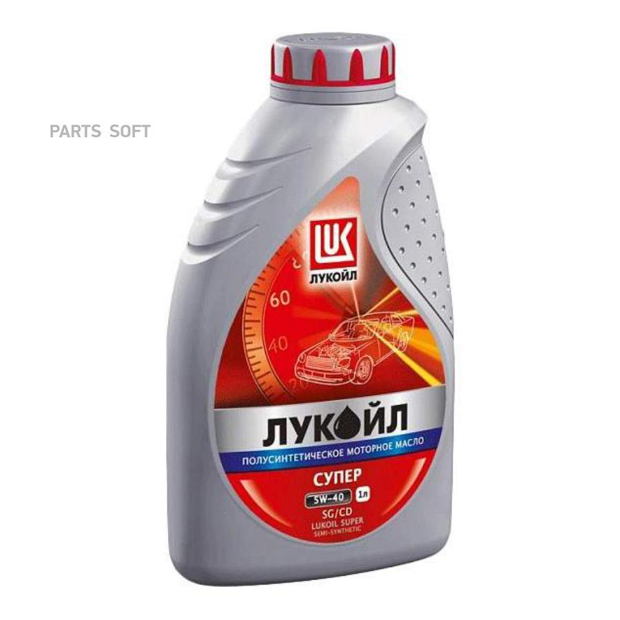 Масло моторное полусинтетическое Супер 5W-40, 1л