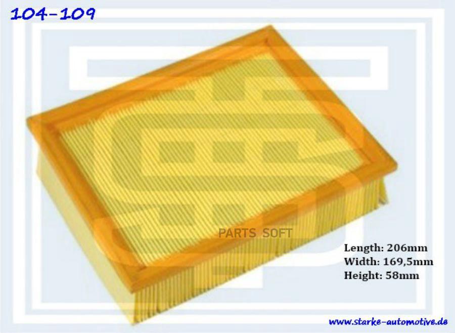 Фильтр воздушный CITROEN XSARA / PEUGEOT 206