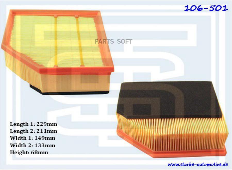 Фильтр воздушный VOLVO S60/V70 II/XC70