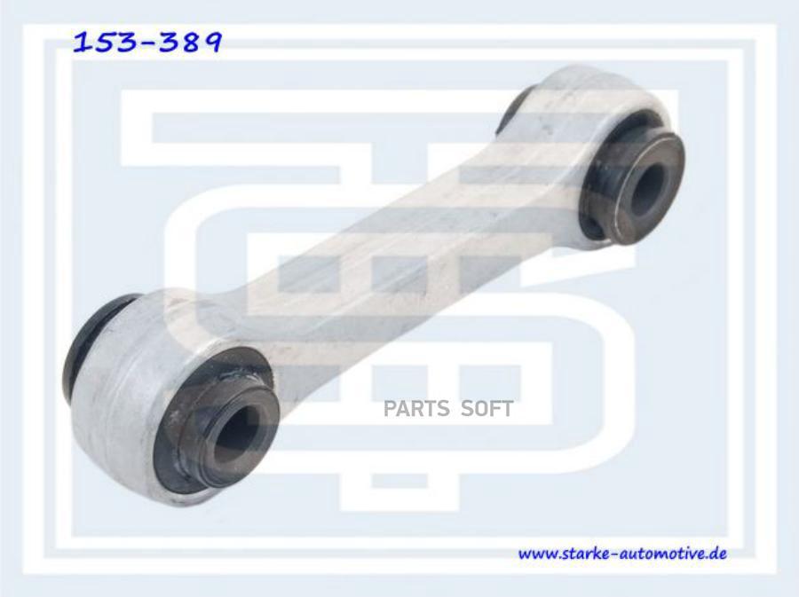 Тяга стабилизатора AUDI A5 (8T)   --03.2012   передняя
