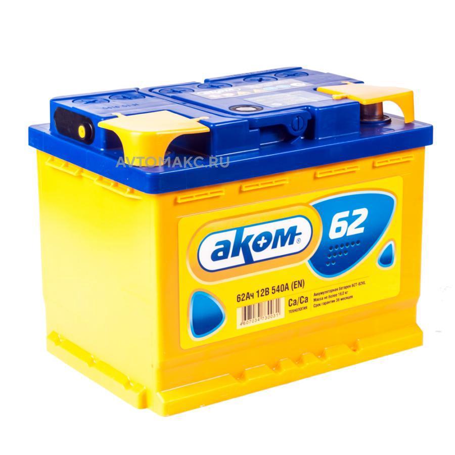 Аккумулятор АКОМ 62 А/ч