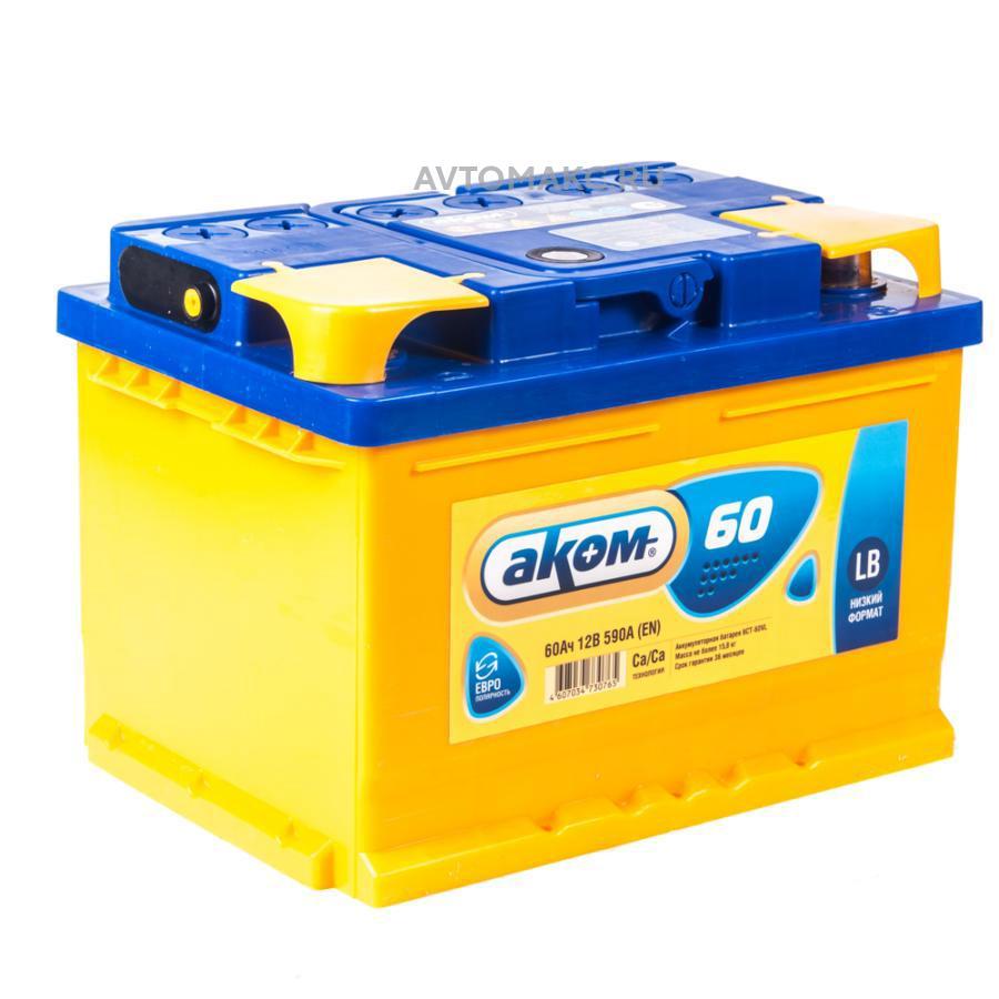 Аккумулятор АКОМ LB 60 А/ч обр низк