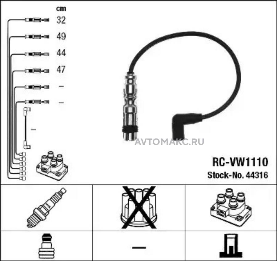 Провода в/в RCVW1110