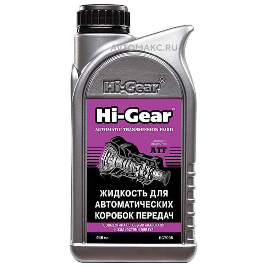 Жидкость для автоматических коробок передач, 946мл (HG7005)