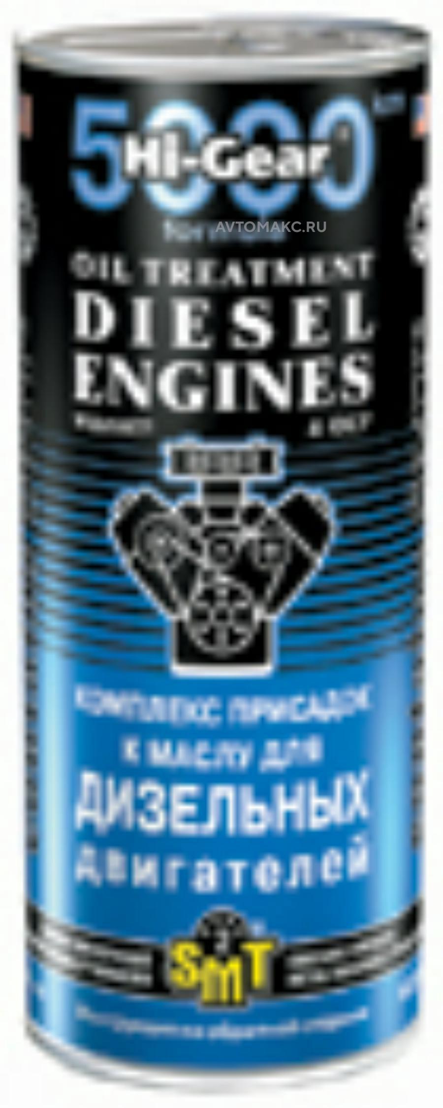 Комплекс суперприсадок к маслу для дизельн.двигателей 444мл (12шт) (HG2253)