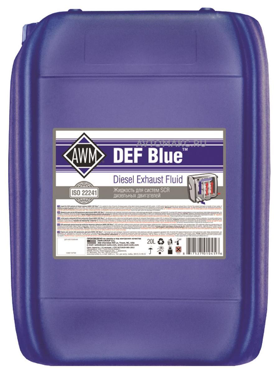Жидкость для SCR систем AWM DEF Blue, 20л. (430700006)