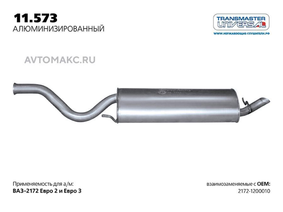 ГЛУШИТЕЛЬ НЕРЖ. ХЭТЧБЕК 2171 1.6I V8/ 1.6I V16 С 2